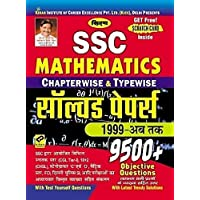Kiran SSC Mathematics Chapterwise & Typewise Solved Papers 9500+ in hindi; get a free short note diary
