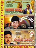 BangaaRaadha Manushya/Kaamana Billu/Kast...
