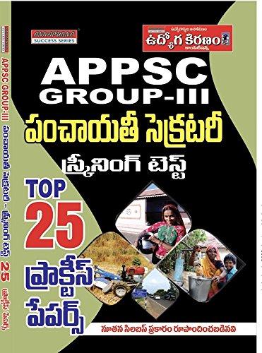 APPSC Group-III Panchayat Secretary Screening Test Model Papers[ TELUGU MEDIUM ]