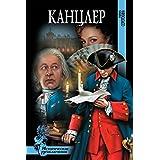 Канцлер (Исторические приключения) (Russian Edition)