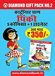Pinki 5 Comics + 1 Digest (Hindi)