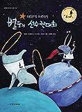 Team Wandelstern (2016) (Korea Edition)