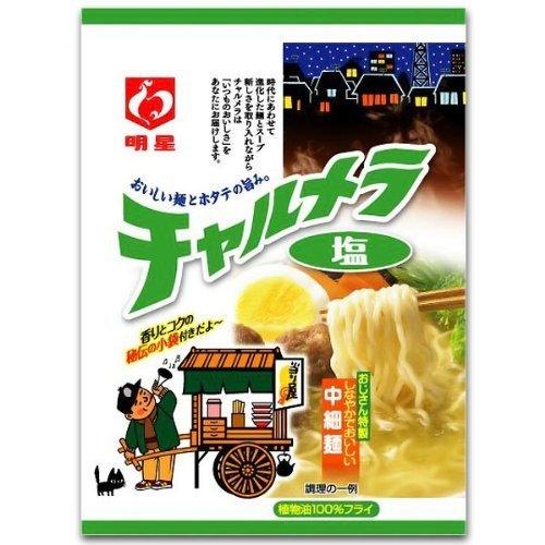 character-card-sleeve-myojo-charumera-salt-japan-import-by-inspire