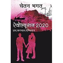 Revolution Twenty20  (Hindi)