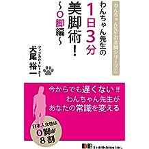Legs surgery from O legs 1 day 3 Bunbiashi surgery dog teacher (Japanese Edition)