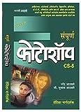 Sampurna Photoshop (Marathi)