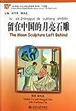 ISBN 7301217749