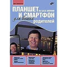 Планшет и смартфон на базе Android для ваших родителей (Russian Edition)