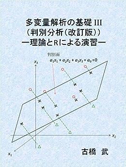 Takeshi Furuhashi - Fundamentals of Multi-variate Analysis III -- Discriminant Analysis 2nd ver --