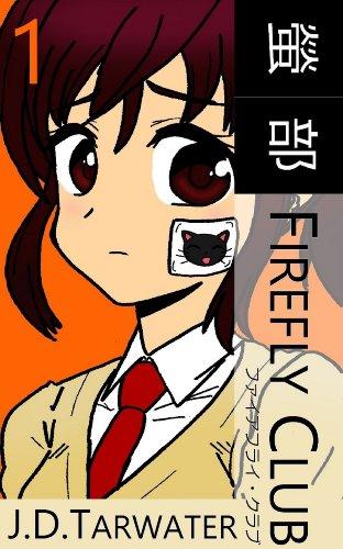 Firefly Club 1 (English Edition)