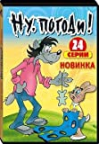 Nu Pogodi - Hase und Wolf - alle 24 Folgen.Ну, Погоди! Выпуски 1-24