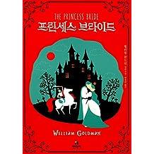 The Princess Bride (Korea Edition)
