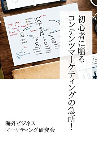 Key points of content marketing presented to beginners (Japanese Edition)