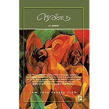 ரெண்டு / Rendu (Tamil Edition)