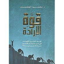 قوة الإرادة (Arabic Edition): كيف تصنع التغيير في حياتك وتكتسب عادات جديدة The Book I Wrote (Arabic Edition)