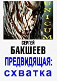 Предвидящая: схватка: Unicum (Russian Edition)