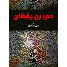 حي بن يقظان (Arabic Edition)