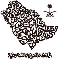 laserarts Wooden Wall Hangings, Saudi arabia Map with city names, 90 * 90cm, 3 mm - BD311157