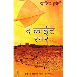 The Kite Runner (Hindi)