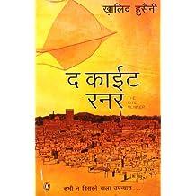 The Kite Runner (Hindi)