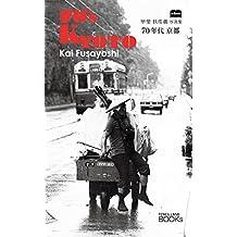70 Nendai Kyoto Kai Fusayoshi Shasinshu: The human emotions that regular residents show in the back alleys (PENCIL LAND BOOKs) (Japanese Edition)