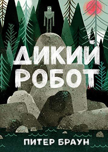 Дикий робот (Russian Edition)