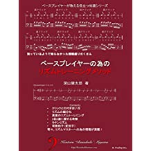 Rhythm Training Method for Bass Players: Useful tips for bass players Useful tips by bass player (Japanese Edition)
