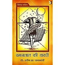 Chamanlal Ki Diary: चमनलाल की डायरी (खिलंदर साहित्य) (Hindi Edition)