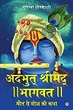 Adbhut Shrimad Bhagwat: Maut Se Moksha KI Katha