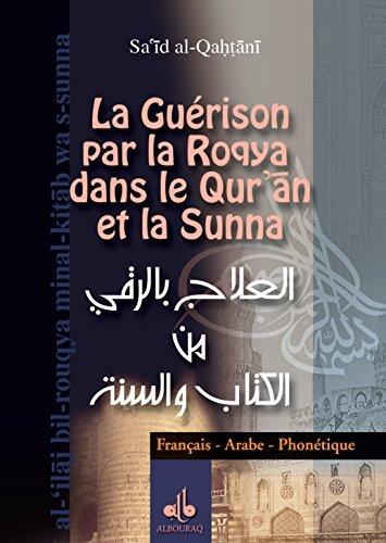 Gurison par la 'Roqya' (dans le Qurn et la Sunna) AFP - Poche