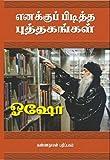 Enakkup Piditha Puthagangal (Tamil Edition)