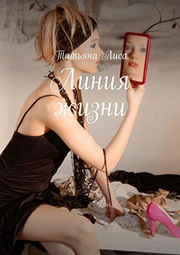 Линия жизни (Russian Edition)