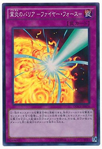 Yu-Gi-Oh DOCS-JP07.6.-SR 'barrera de la industria de la llama - Fuerza de incendios -' Super