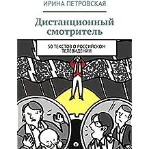 Дистанционный смотритель: 50 текстов о российском телевидении
