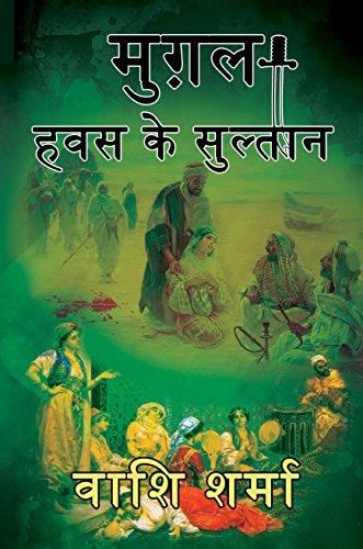 मुग़ल : हवस के सुल्तान (Hindi Edition) por Vashi Sharma