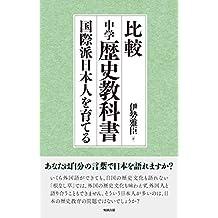 hikaku tyuugoku rekisi kyoukasyo: kokusaiha nihonjin wo sodateru (bennseisinnsyo) (Japanese Edition)