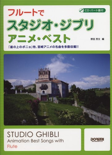Studio Ghibli Partitions : Flute Solo Sheet Music Scores Book avec CD
