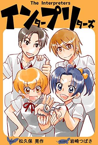 The INTERPRETERS (KARAPPABUNKO) (Japanese Edition)