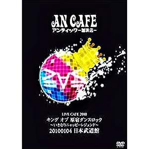 An Cafe - Live Cafe 2010/King Of Harajuka [3 DVDs]