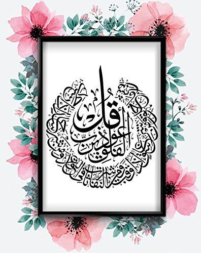 Surah Al-Falaq Ramadan Islam Eid Calligraphy Art Poster Wall Print A4 A3 A2 A1