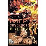Тигр спускается в долину (Russian Edition)