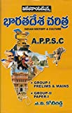 Indian History & Culture ( APPSC) for Group-I & II [ TELUGU MEDIUM ]