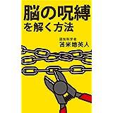 NOUNOJUBAKUWOTOKUHOUHOU (Japanese Edition)