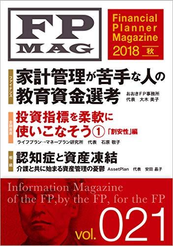 Financial Planner Magazine Volume 021/ 2018 Autumn issue FPMAG (Japanese Edition)