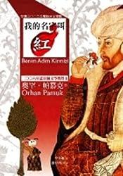 Benim Adim Kirmizi (My Name is Red) (Chinese Language)