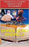 Shree Guru Granth Sahib In Hindi (Annotated)