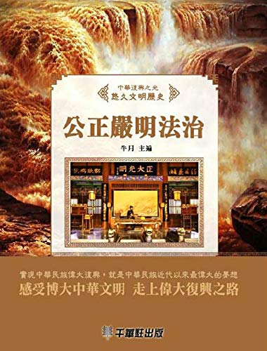公正嚴明法治 (English Edition)