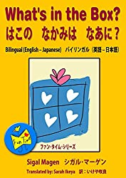 What's in the box? Bilingual (English - Japanese): Fun Time Series, Early Readers kids book 4-8 for animal lovers (English Edition)