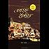 Banaras Talkies  (Hindi)