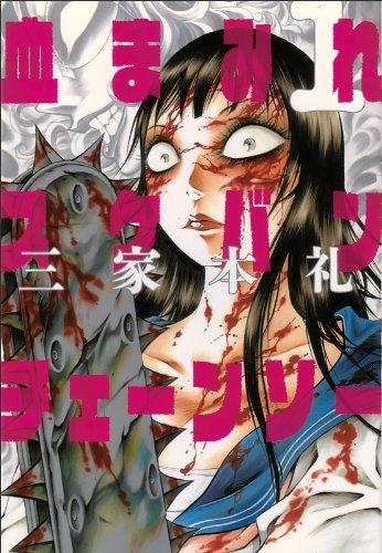Sukeban bloody chain saw 1 (beam Comics) (2010) ISBN: 4047264156 [Japanese Import]